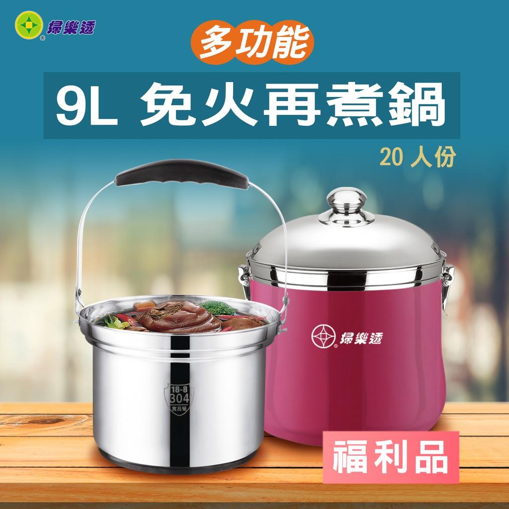 [福利品-婦樂透]免火再煮鍋-9L
