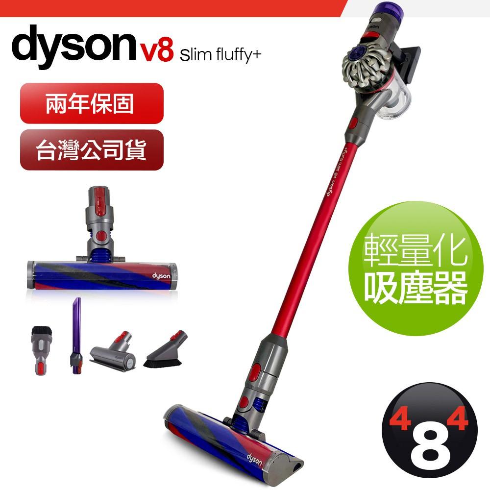 Dyson V8 slim fluffy+ 無線手持吸塵器 輕量型 吸力不減弱 2年保固