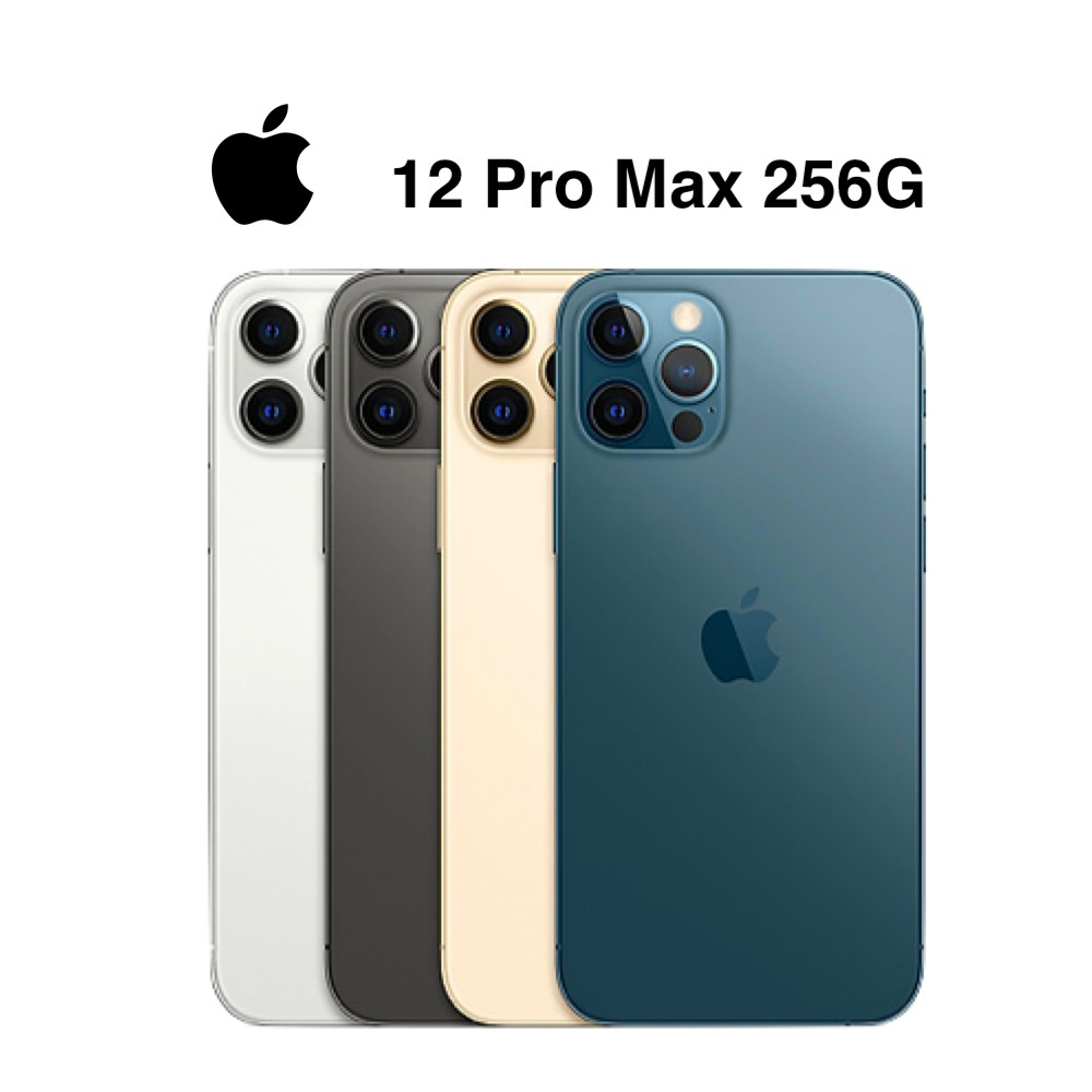 Apple iPhone 12 Pro Max 256G 廠商直送 現貨