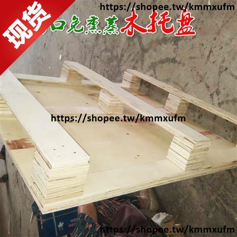 嘉懿倉儲物流托盤廠H家定做膠合板出口免熏蒸木排子叉車空運海運木板