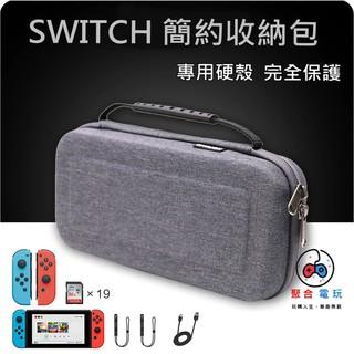 [現貨]PGM Nintendo Switch 整理包 灰色簡約版 防潑水 收納包 包 包包 收納 整理包 主機 收納包