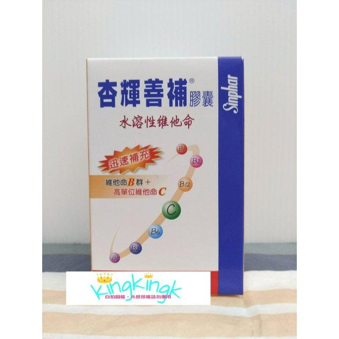 kingkingk (^ω^) 杏輝-善補水溶性維他命膠囊30粒/瓶