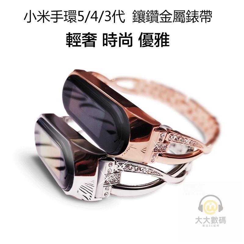 台灣公司貨新款小米手環6 金屬鑲鑽錶帶 小米手環5 腕帶 小米4 小米5 NFC版 手鏈 不鏽鋼 時尚 潮女款 X型帶鑽