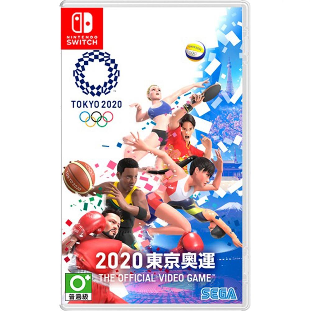 【就是要玩】現貨 NS Switch 2020 東京奧運 中文版 THE OFFICIAL VIDEO 奧運 運動