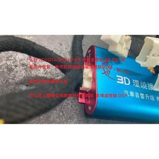 弘群 TOYOTA WISH VIOS 音場處理器 3D DSP 簡易提升音質,專用對  接插頭免破懷線路60X4 臺北市