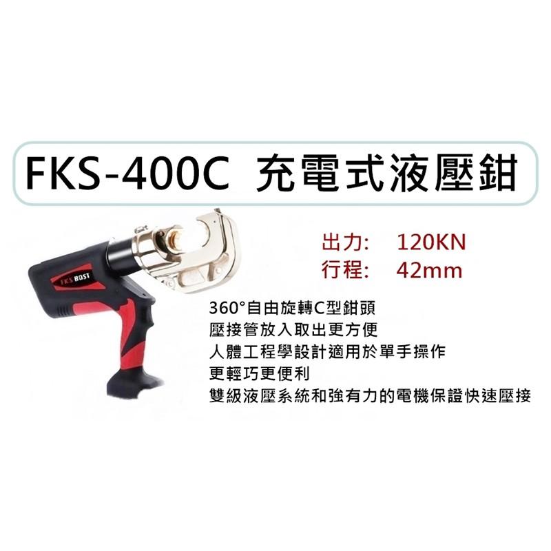 【中台工具】FKS BOST 18V槍型壓接機 FKS-400C 12頓出力 壓接鉗 壓接機 壓管鉗 端子鉗 端子壓接機