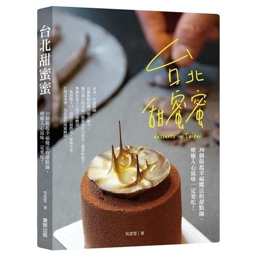 台北甜蜜蜜:30個揚起幸福魔法的甜點師,療癒入心滋味一定要吃!