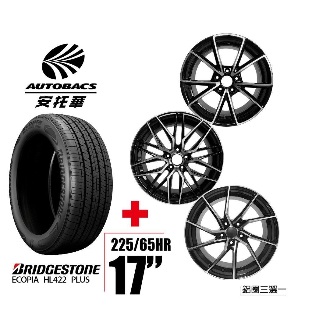 BRIDGESTONE普利司通輪胎225/65/17-圈15吋/5孔114/7.5J/40ET 四輪四圈組合/鋁圈三選一