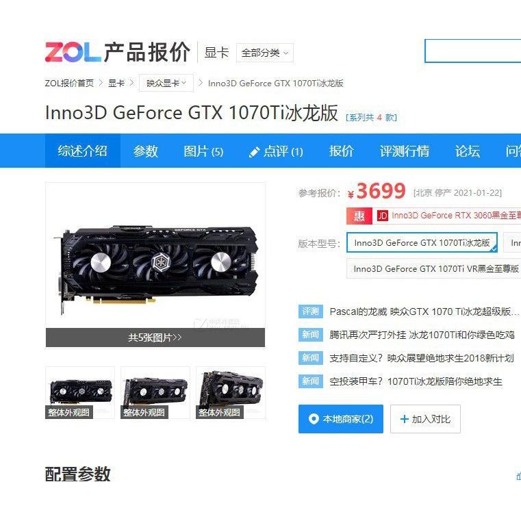 【新高度】七彩虹 技嘉 GTX1660 Super 6G 吃雞 顯卡 二手遊戲 GTX1070TI 8G