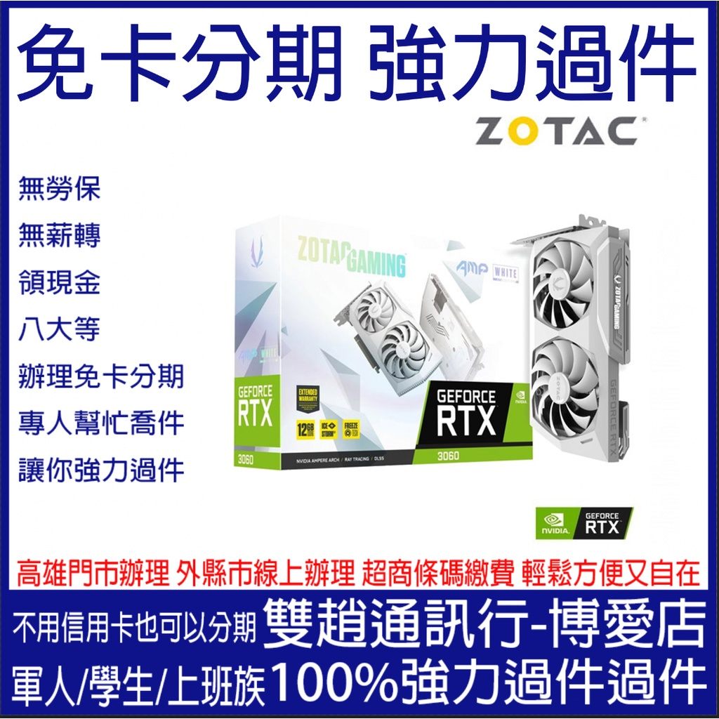 ZOTAC GAMING GeForce RTX 3060 AMP White Edition 12G 顯示卡 現金分期