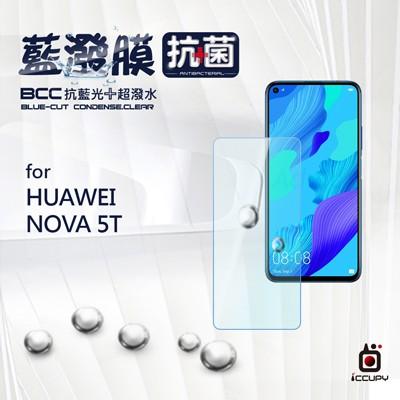 HUAWEI NOVA 5T ABBCC抗菌藍潑膜(非滿版)