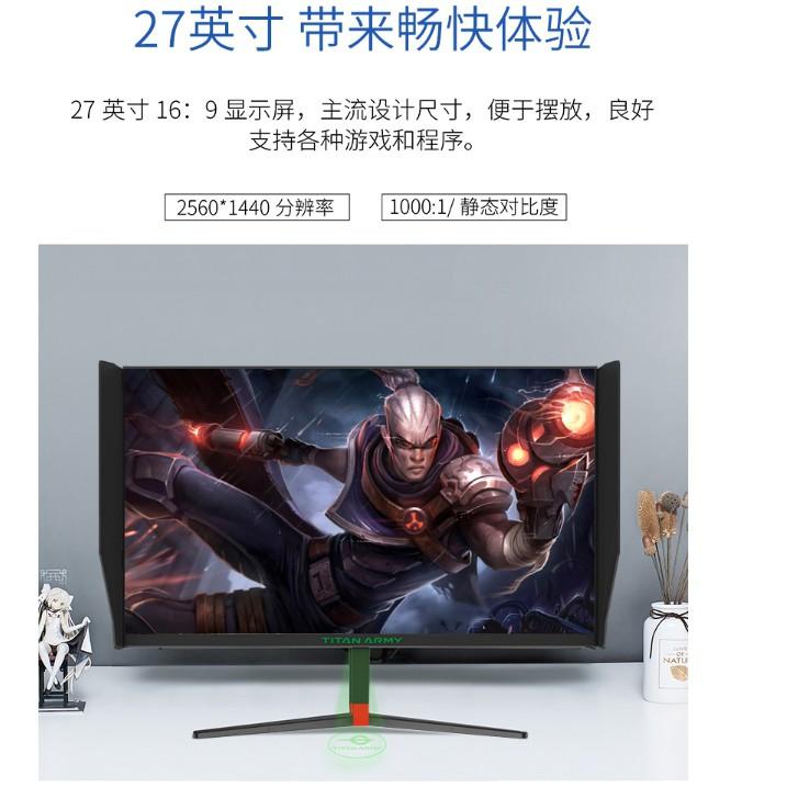 TITAN ARMY 泰坦軍團 T27QG 144Hz 27型IPS 2K電競螢幕 【神麒數位】