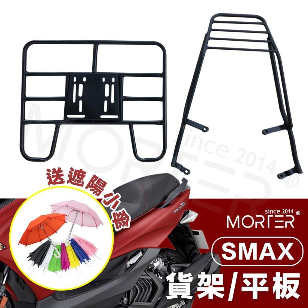 ˋˋ MorTer ˊˊ SMAX 外送貨架 貨架 平板 後貨架 置物架 外送架 SMAX