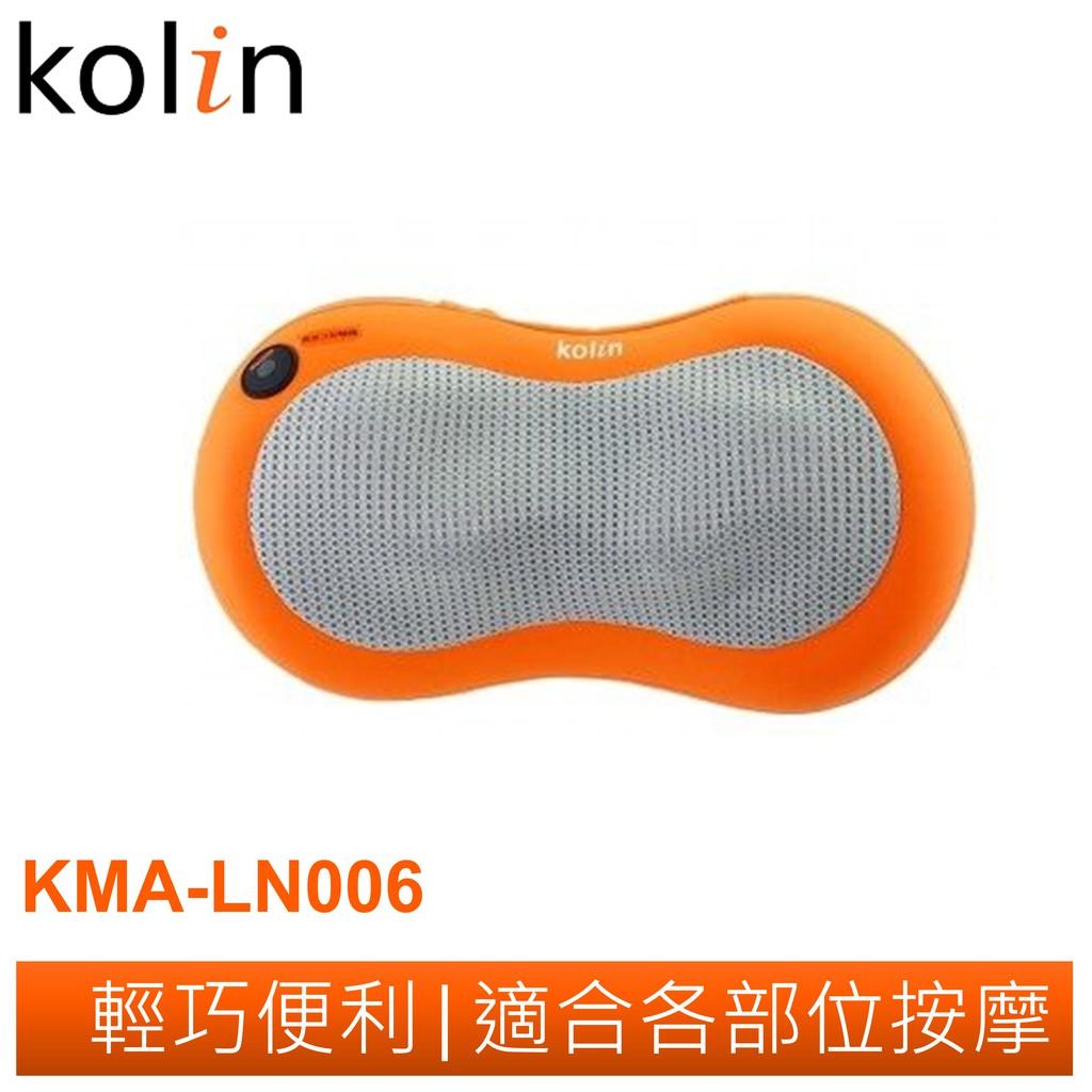 Kolin 溫熱揉捏按摩器 KMA-LN006 歌林公司貨