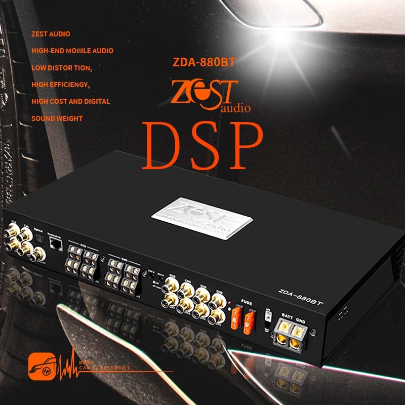 M4d ZEST AUDIO【ZDA-880BT】八聲道 DSP擴大機 音效處理器 音響改裝 實體店面