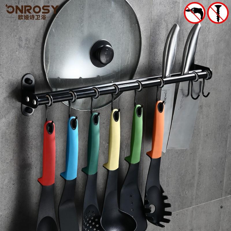 廚房收納刀架置物架304不銹鋼黑色掛架鍋蓋鏟子勺子架子免打孔 浴室置物架 多功能置物架 免釘貼 易安裝