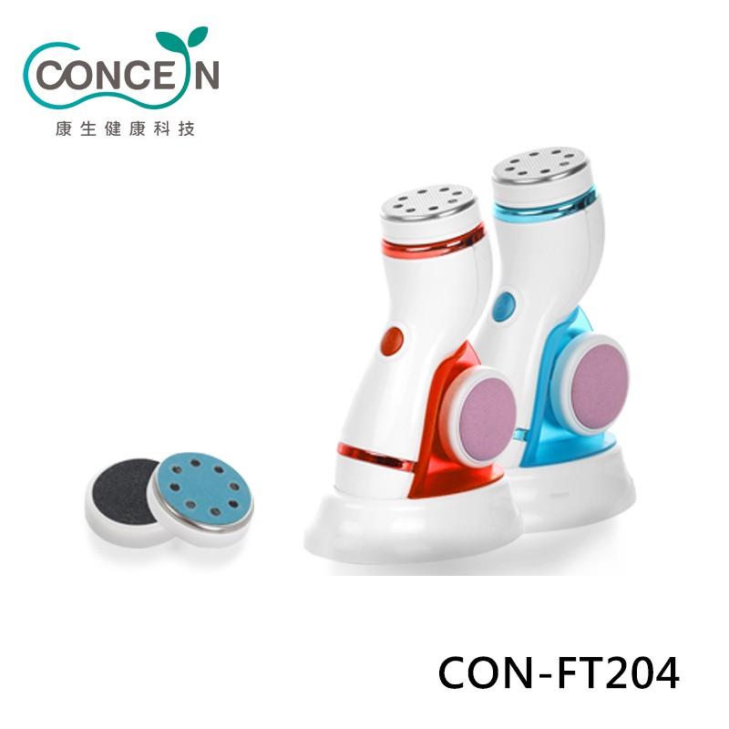 CONCERN康生 綺麗美足 去腳皮機 CON-FT204 去硬皮 4款磨砂頭 無線充電款 足部護理 全新現貨 廠商直送