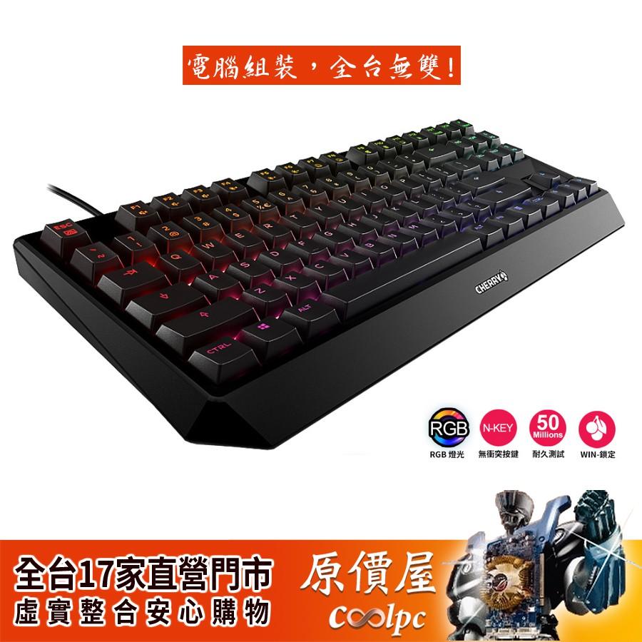 CHERRY櫻桃 MX BOARD 1.0 TKL RGB/黑色/87鍵/機械式鍵盤/中文/原價屋【贈CHERRY鼠墊】