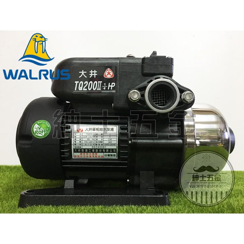 【紳士五金 】❤️最新型抗菌款❤️ TQ200B 1/4HP 大井泵浦WALRUS 電子穩壓加壓馬達 TQ200