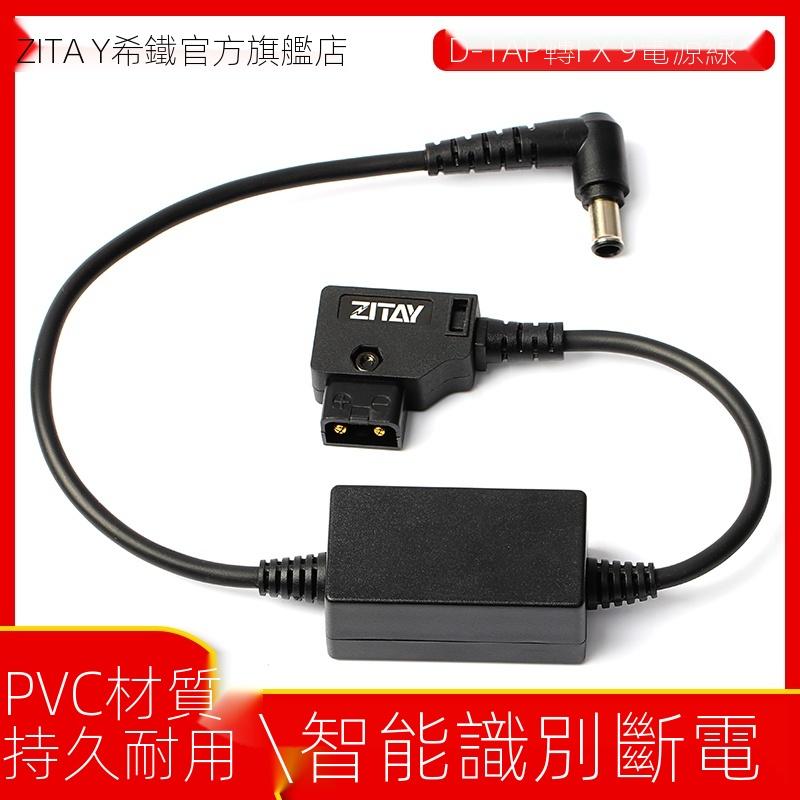 【大陆授权店】希鐵ZITAY索尼FX9 FX6 Dtap供電線V口電源線