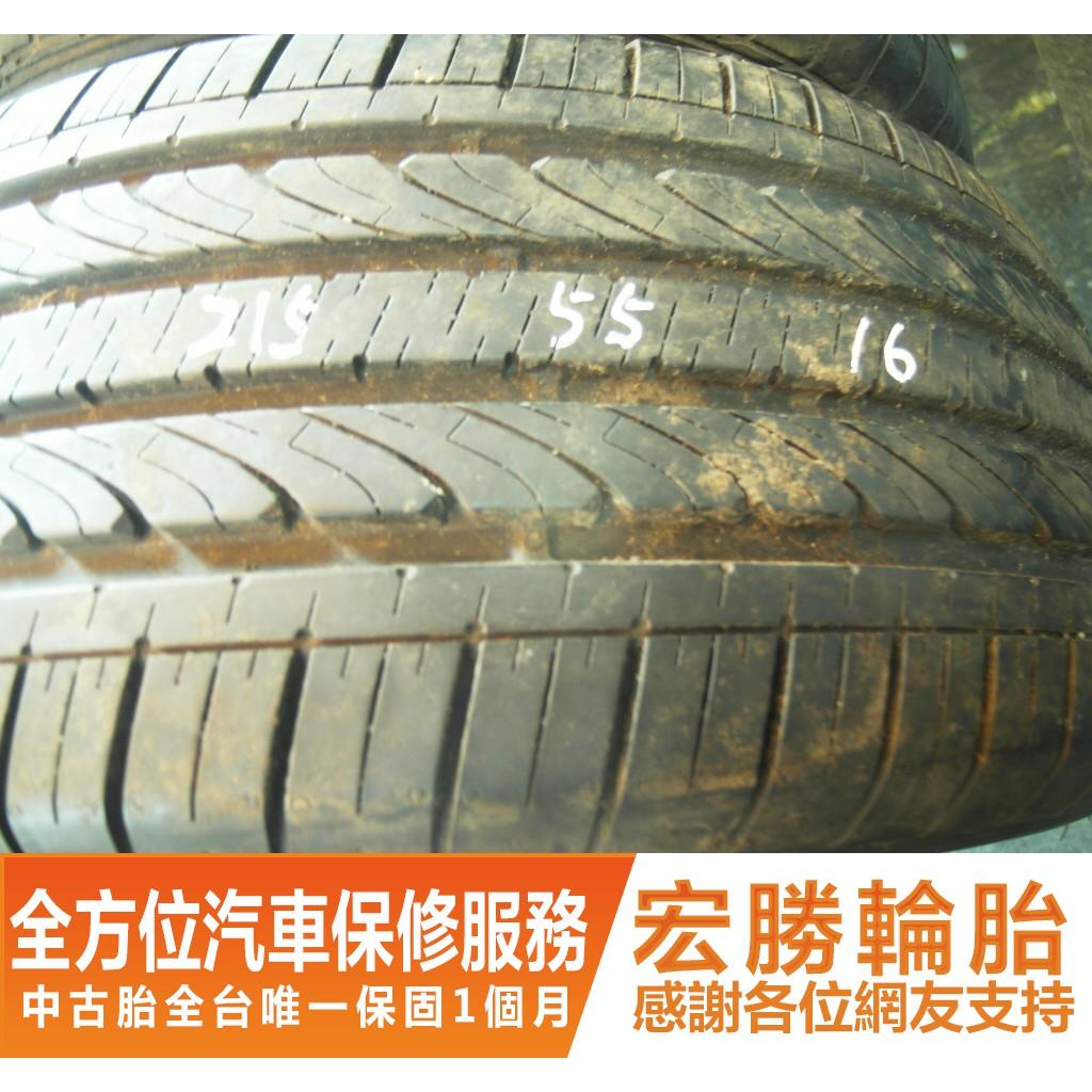 【宏勝輪胎】C277.215 55 16 固特異 9成 2條 含工2600元 中古胎 落地胎 二手輪胎