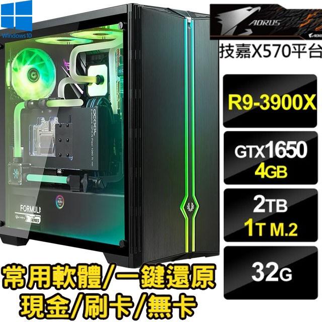 🔥尬電3C🔥24核心 R9 3900X / GTX1650 4G 電競主機 繪圖 剪片 AMD 工作站 I7 渲染