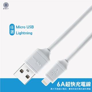 city boss 6A超快速充電線 傳輸線 蘋果 iPhone Lightning 安卓 Micro USB 1.2米