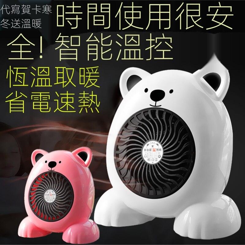 🔥小型迷你暖風機家用辦公室吹腳桌面小太陽取暖器可小熊靜音usb