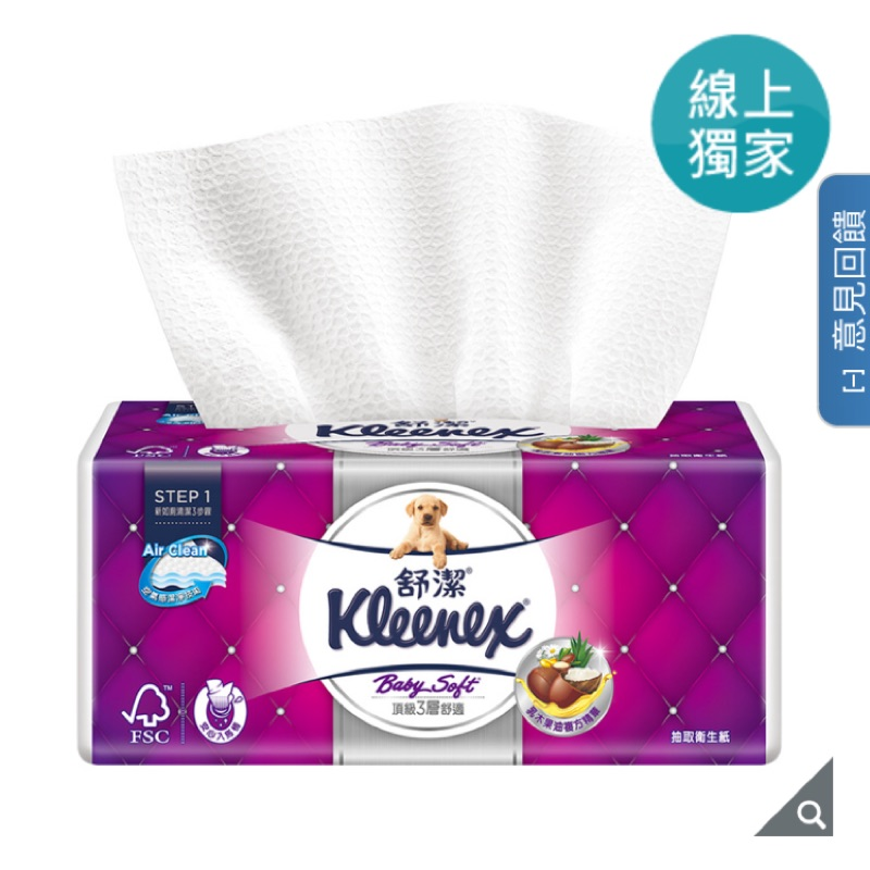 Kleenex 舒潔 三層抽取式衛生紙 110張 X 60入 Costco