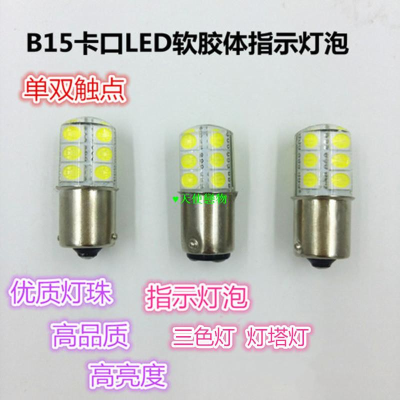 B15卡口LED12V24V軟膠體單雙觸點指示燈泡警示燈三色燈燈塔燈泡 ♥天使戀物