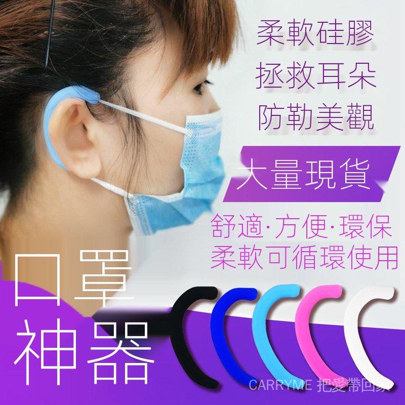 【CARRYME】口罩護耳🙈🙈 口罩護耳器防滑掛飾🤔🤔全網最便宜 矽膠護耳 口罩耳掛 輔助矽膠防滑 口罩耳朵減壓 口罩