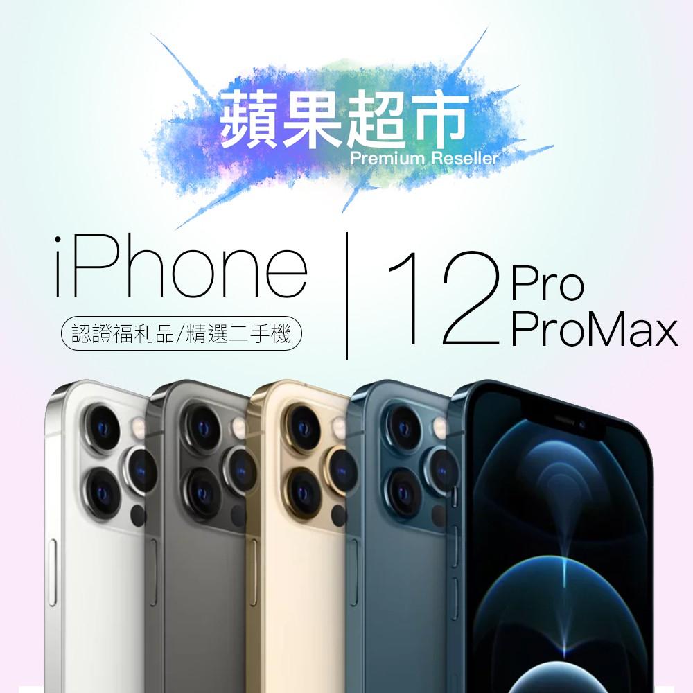 蘋果超市現貨Apple iPhone12Pro/ProMax黑白藍金全新未使用認證福利品64G/128G精選二手機無傷