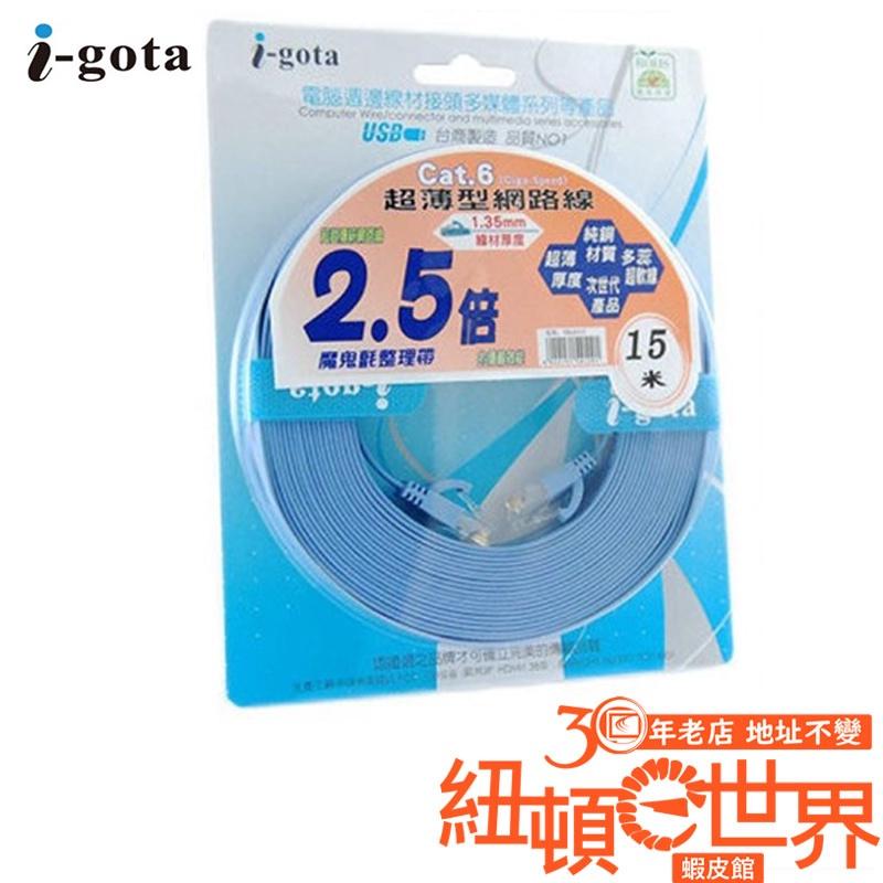 i-gota Cat.6 15米 15m 超薄型網路扁線 網路線 FRJ4515