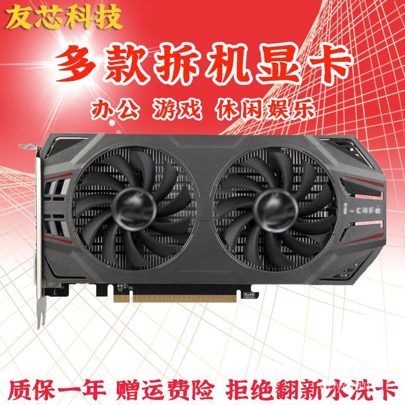 【顯示卡】拆機亮機GTS450 GTX550 650 750TI 960 1050台式電腦遊戲辦公顯卡