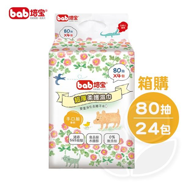 bab 培寶 超厚柔護濕巾(手口臉適用) 80抽24入【箱購】【佳兒園婦幼館】
