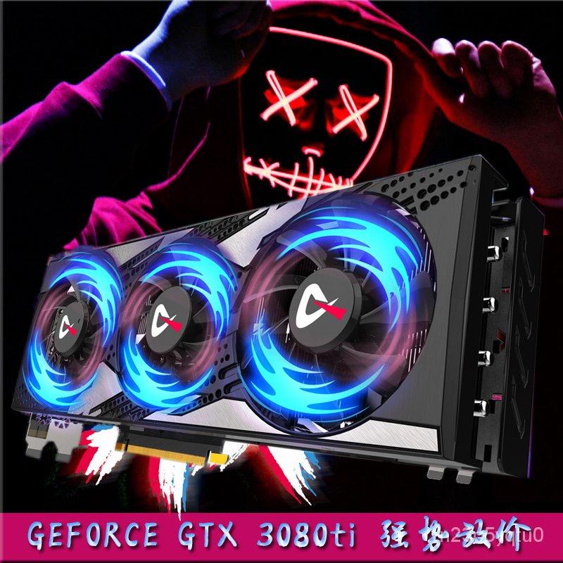全新NV RTX1660s/3060/3060ti/3070TI/3080ti/AX電競判客3090顯卡