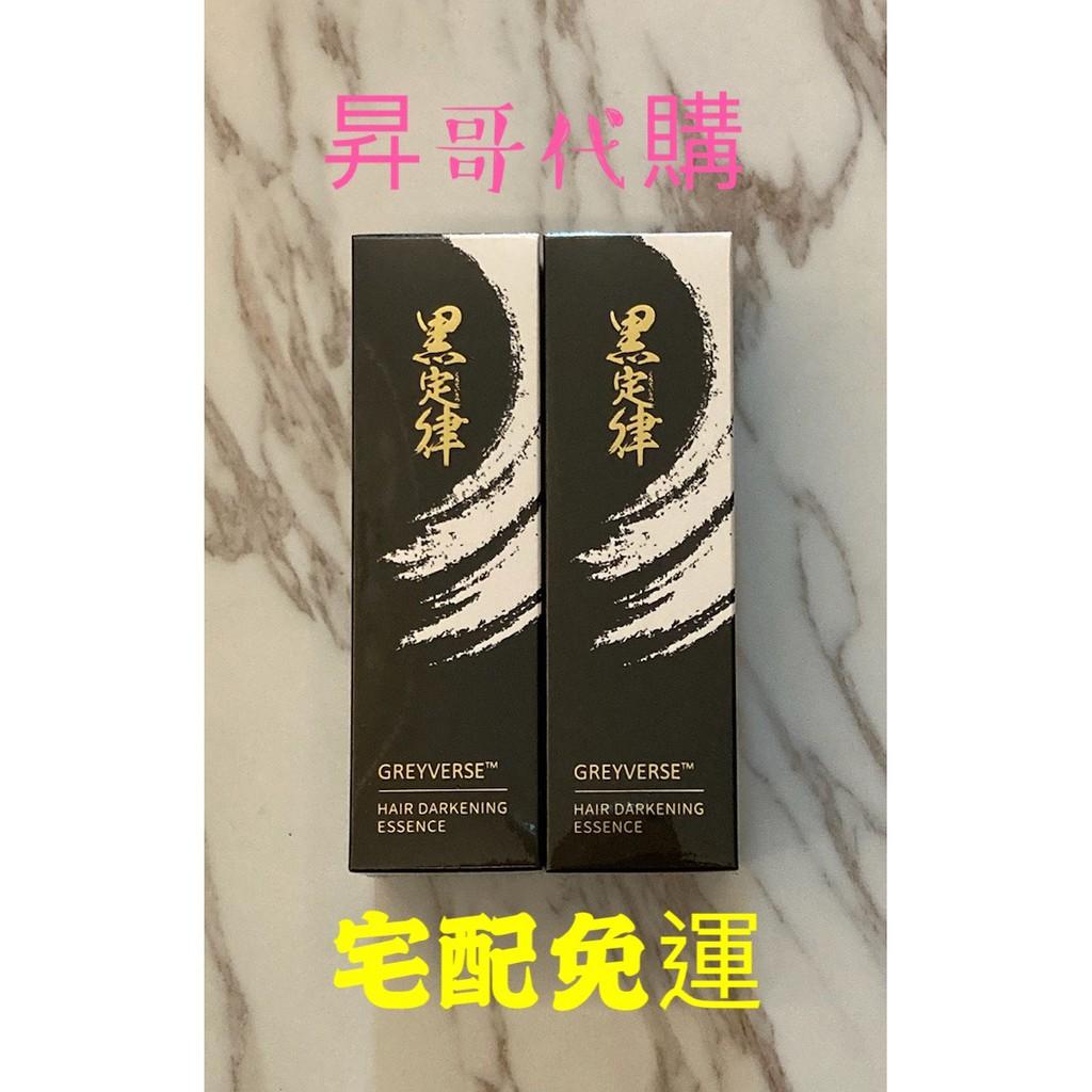 日本黑定律白髮逆轉青春復活黑髮精粹 X5瓶 宅配免運 日本黑定律白髮逆轉精萃