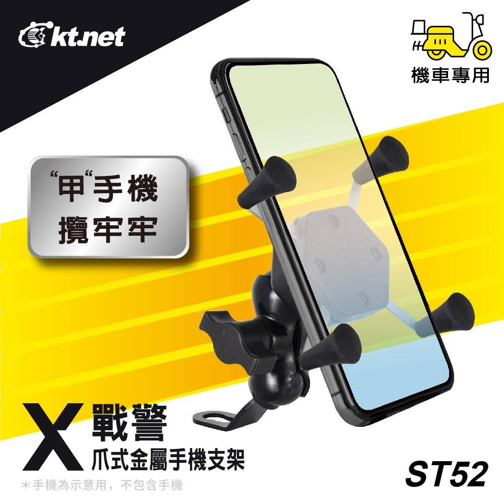 Kt.net ST52 X戰警手機機車金屬支架 手機支架 車架 導航支架