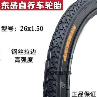 東嶽自行車輪胎26X1.50/ 1.75山地車外胎26寸內外胎40-559 26*1.5