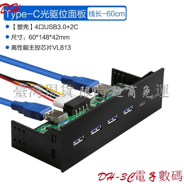 【現貨 免運】全新USB3.0台式機光驅位前置面板19Pin轉Type-C口USB3.1擴展卡Gen