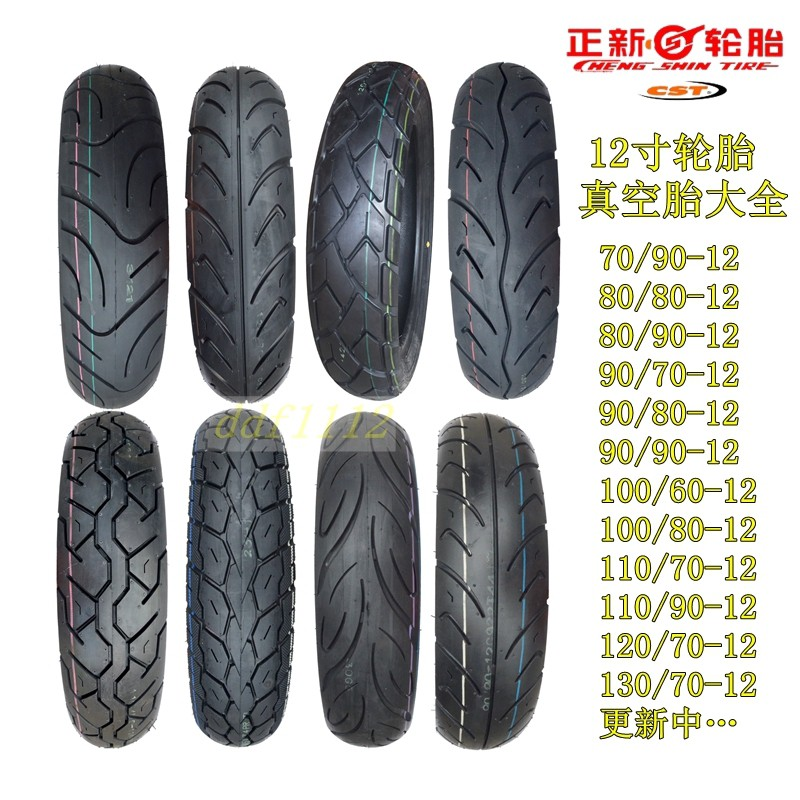 正新輪胎 12胎寬 摩托車 電動車 真空輪胎 4.00-60/70/80/90/100/110/120/130-12