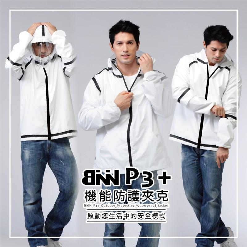 BNN P3+ 機能防護衣夾克 I外套 飛行衣 預購 請見各款式說明