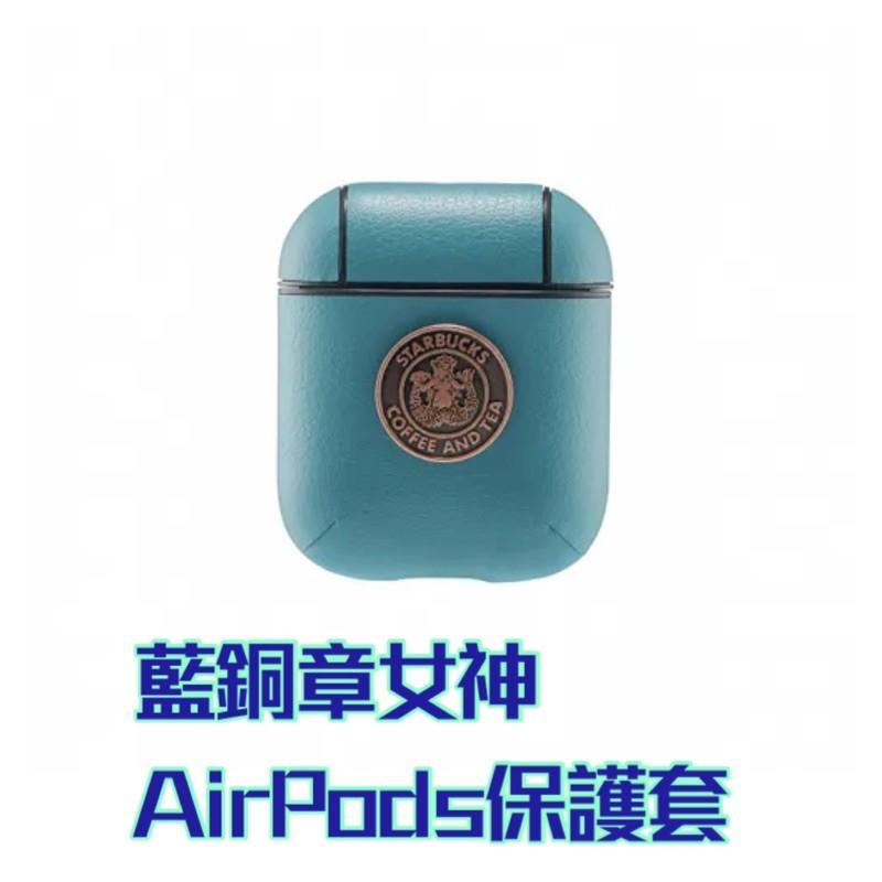 星巴克-藍銅章女神AirPods-Pro保護套/藍銅章女神AirPods保護套