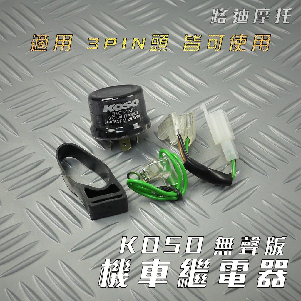 KOSO 無聲版 3PIN 繼電器 方向燈 LED 閃爍器 適用 3PIN頭 勁戰 雷霆 JET FORCE S妹 路迪