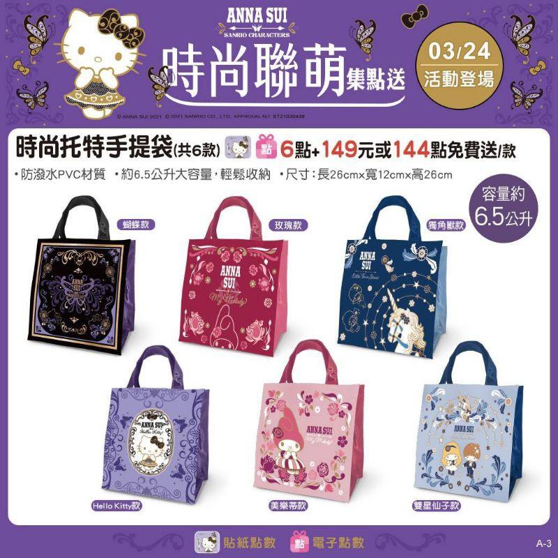 7-11預購ANNA SUI聯名kitty時尚拖特手提袋/擴香石收納組/香皂公仔鑰匙圈