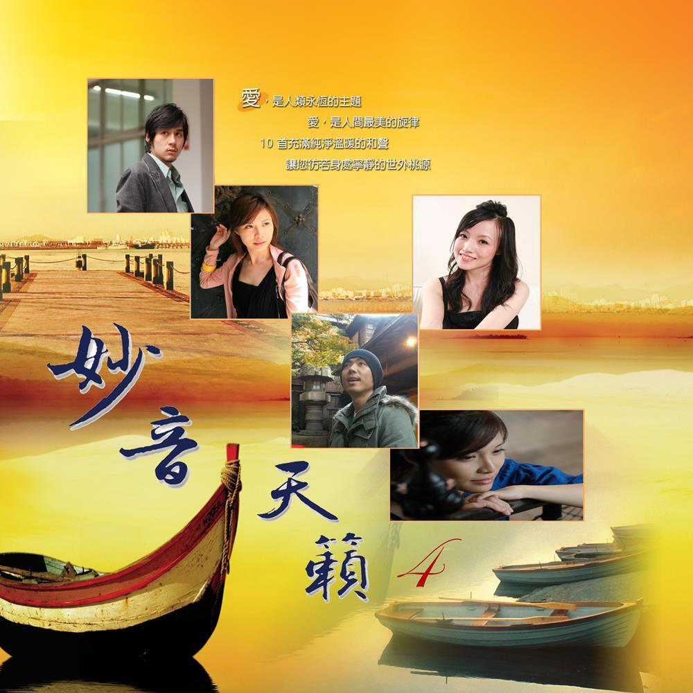 【新韻傳音】妙音天籟4 CD DSD-888-10