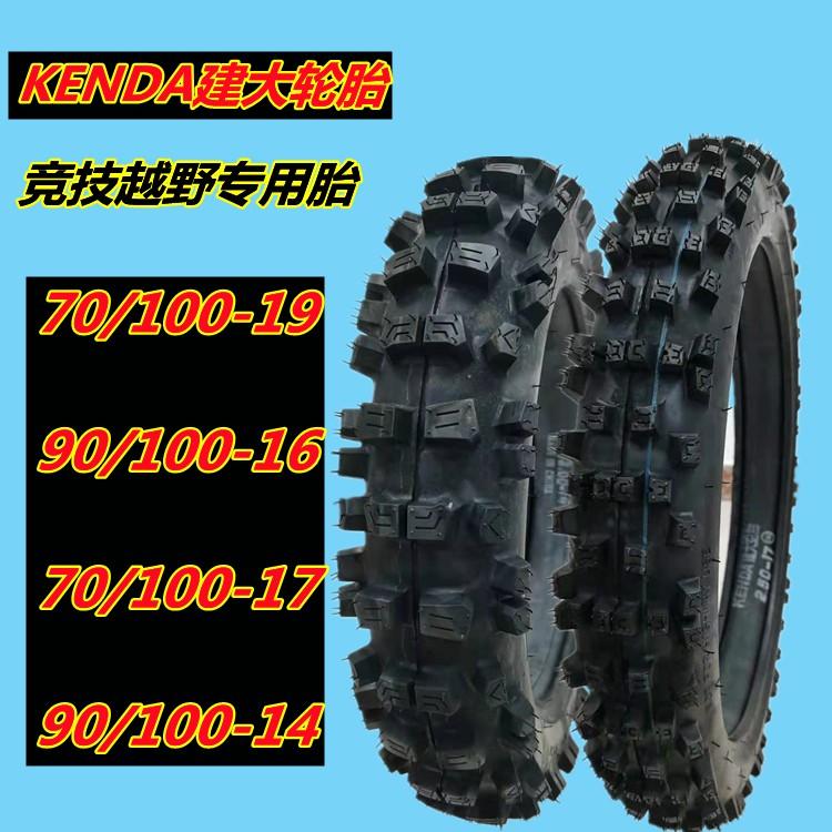 KENDA竞技越野机车轮胎70/100-17K783.90/100-14K783