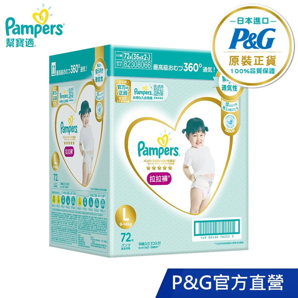 幫寶適Pampers 一級幫 拉拉褲 褲型 尿布 紙尿褲 (M 92片/箱) (L 72片/箱) (XL 64片/箱)