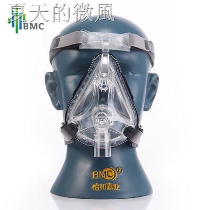 【瑞邁特】BMC-FM家用呼吸機 口鼻面罩口罩 魚躍偉康瑞思邁萬曼 CPAP通用件