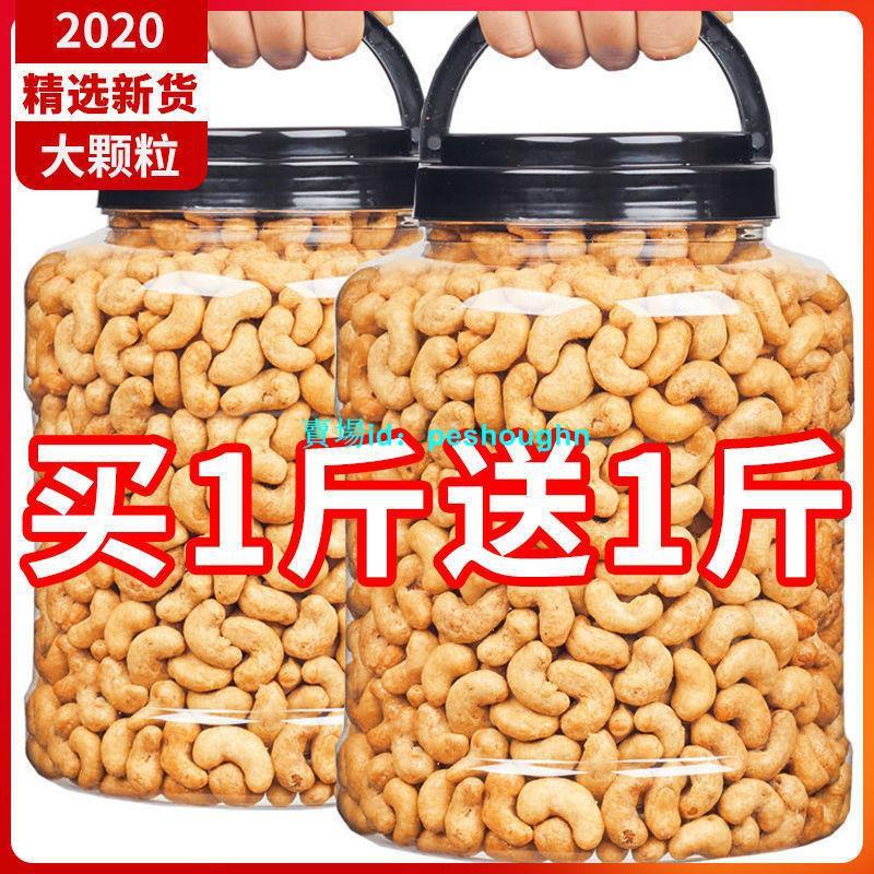 天天特價*越南炭燒腰果500g/50g越南腰果進口腰果鹽焗炭燒堅果腰果干果零食